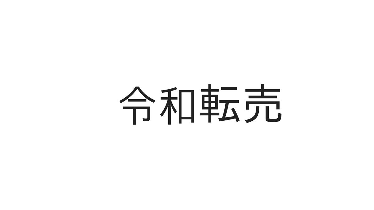 f:id:rinkaitsuyoshi:20190403150239j:plain
