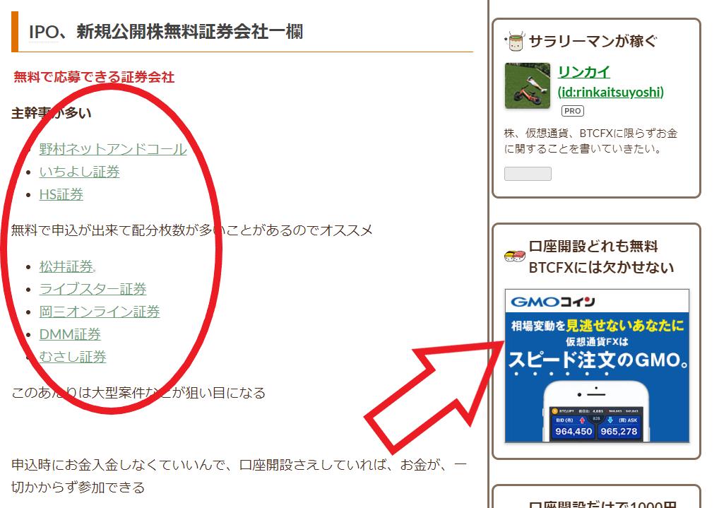 f:id:rinkaitsuyoshi:20200202193125p:plain