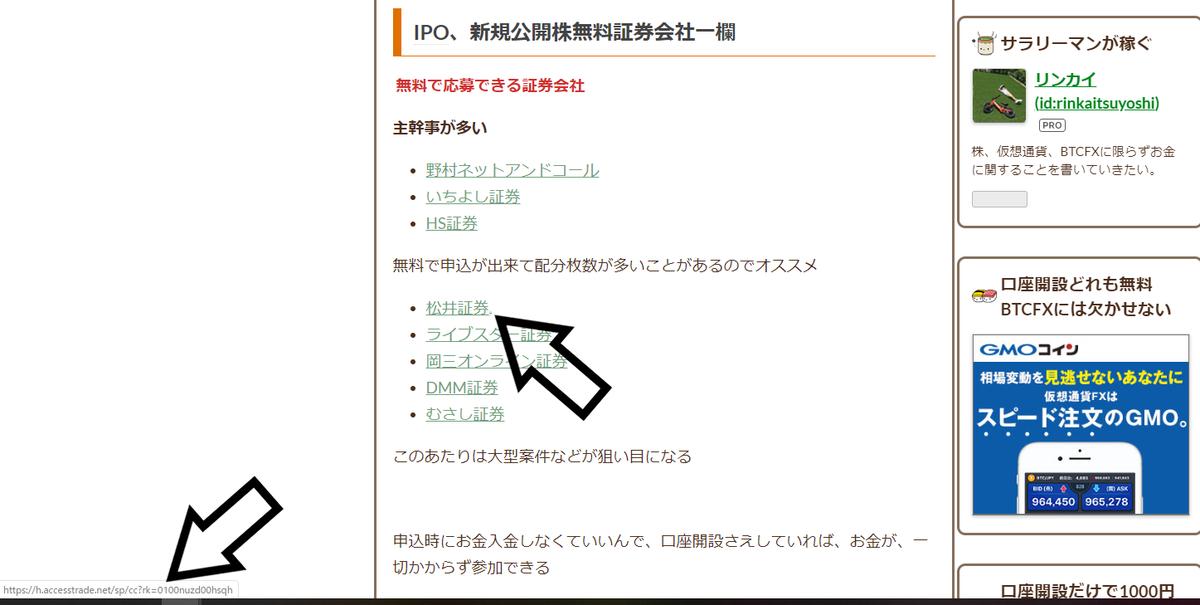 f:id:rinkaitsuyoshi:20200202195751p:plain