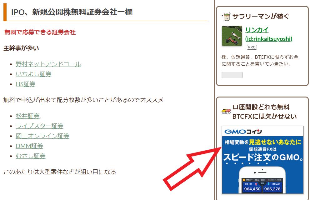 f:id:rinkaitsuyoshi:20200203083058p:plain