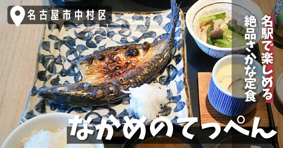 f:id:rinko_gourmet:20210925165156p:plain