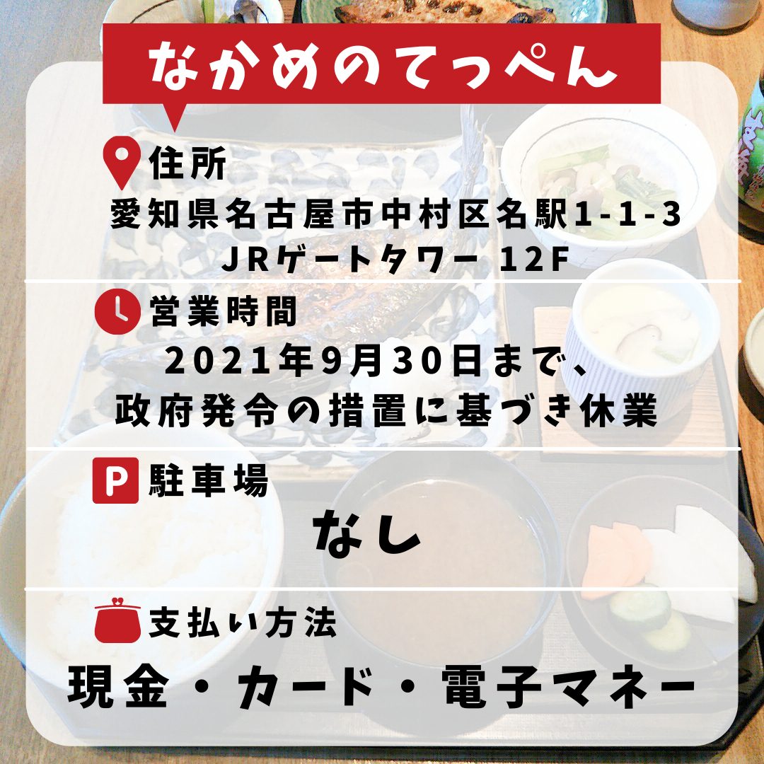 f:id:rinko_gourmet:20210925180158p:plain