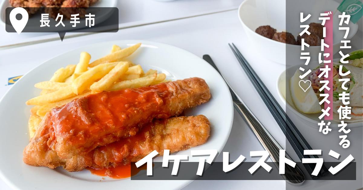 f:id:rinko_gourmet:20210925210723p:plain