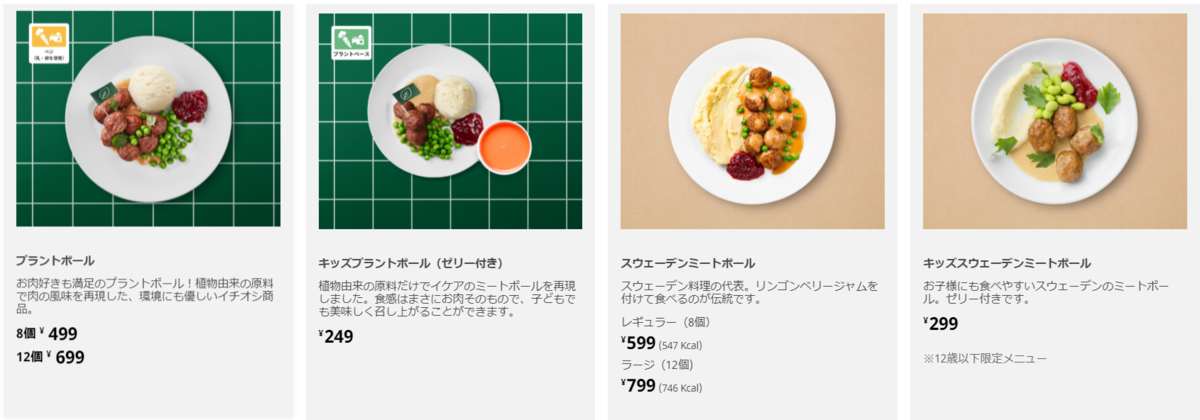 f:id:rinko_gourmet:20210925215356p:plain
