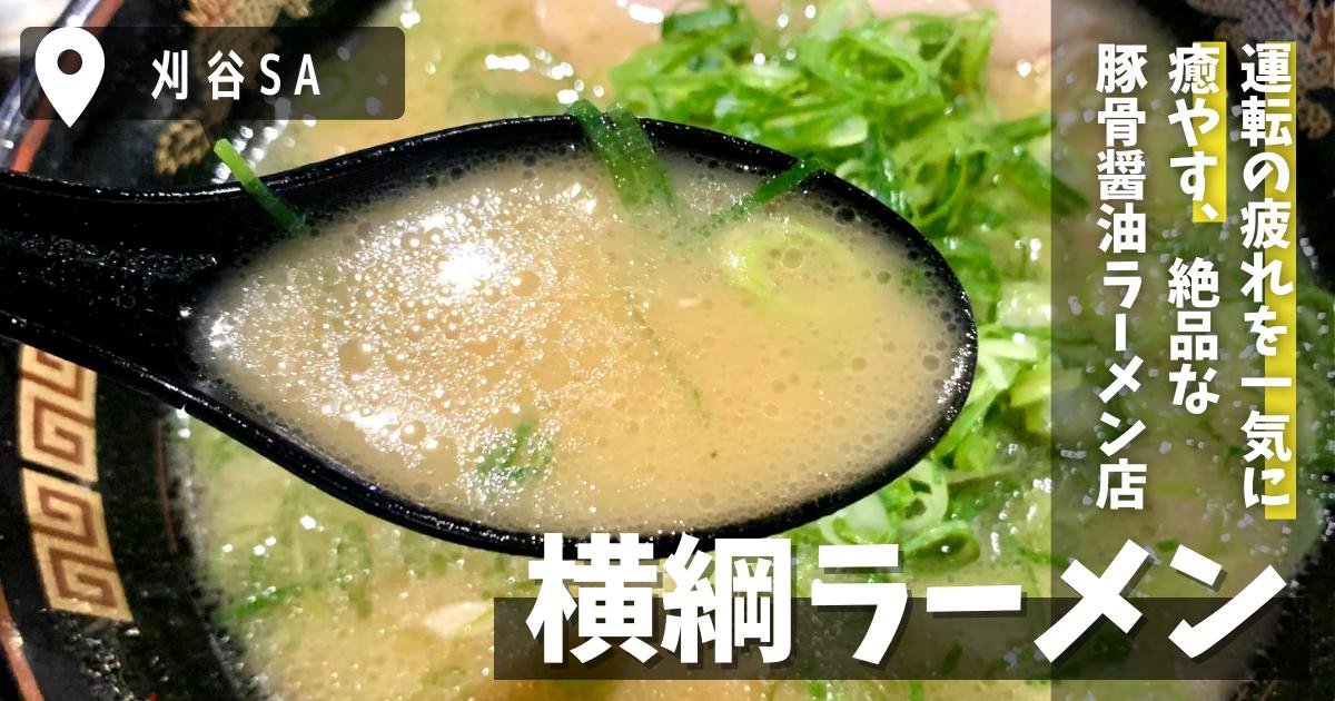 f:id:rinko_gourmet:20210926004138p:plain