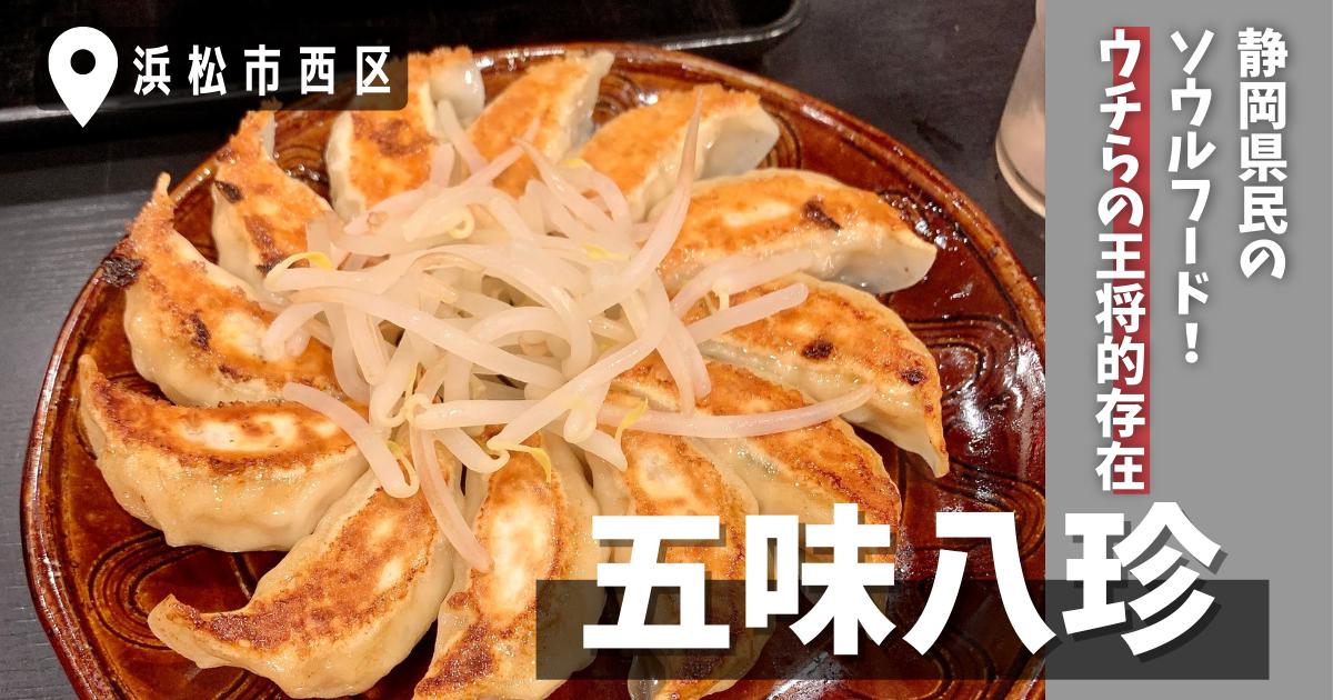 f:id:rinko_gourmet:20211012005131p:plain