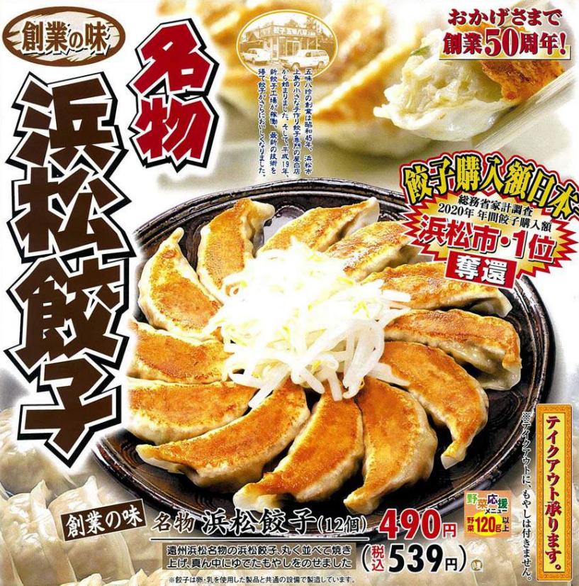 f:id:rinko_gourmet:20211012180307p:plain