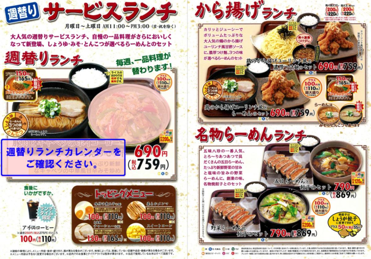 f:id:rinko_gourmet:20211012181132p:plain