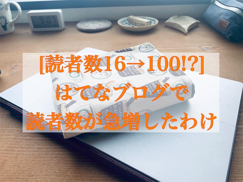f:id:rinkurunokurashi:20210128093333j:image