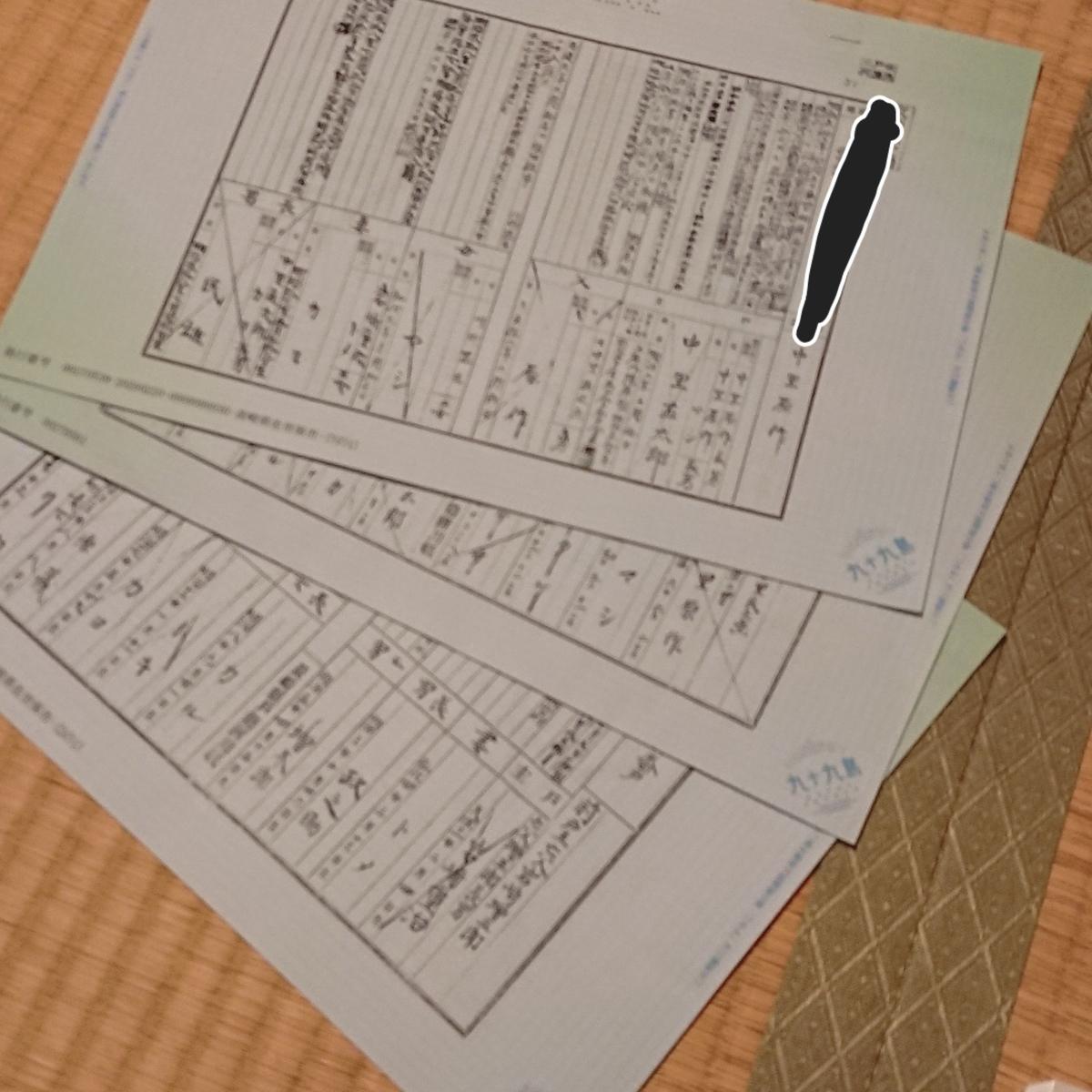 f:id:rinne_kururi:20200316190627j:plain