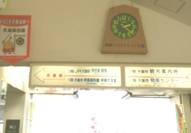 天童駅 東口