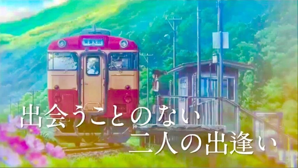 君の名は。 秋田県 前田南駅
