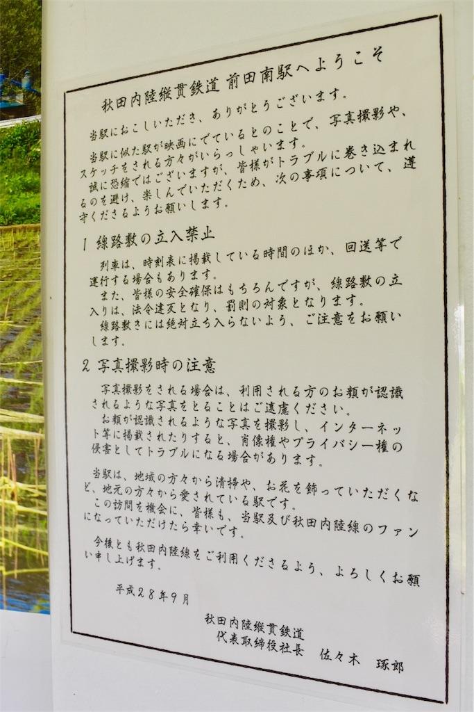 君の名は。 前田南駅 巡礼マナー