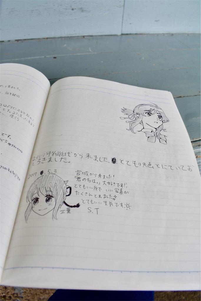 君の名は。 前田南駅 巡礼ノート