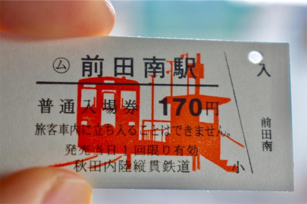 君のは。 前田南駅 記念切符 記念硬券