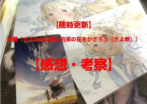 【随時更新】映画『さよならの朝に約束の花をかざろう(さよ朝)』感想・考察
