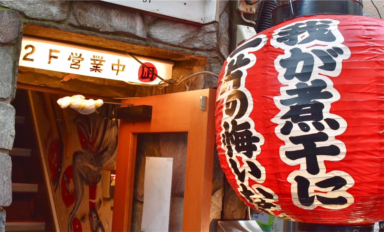 すごい!煮干しラーメン凪 新宿ゴールデン街店 本館