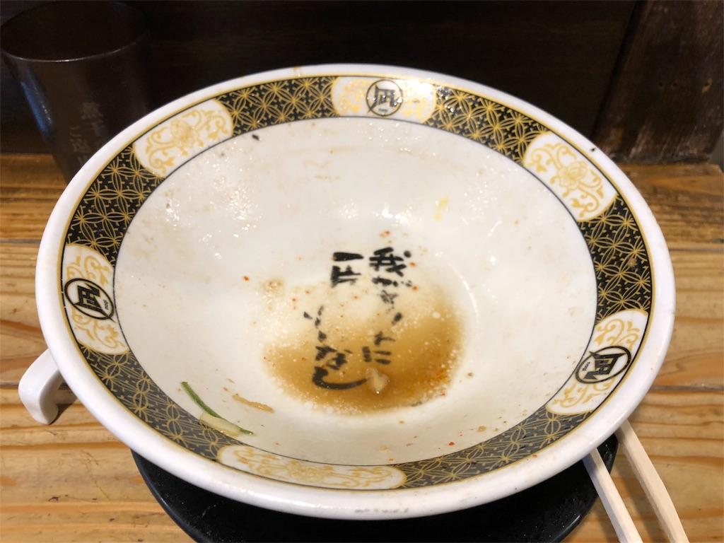 すごい!煮干ラーメン凪 新宿ゴールデン街店 本館