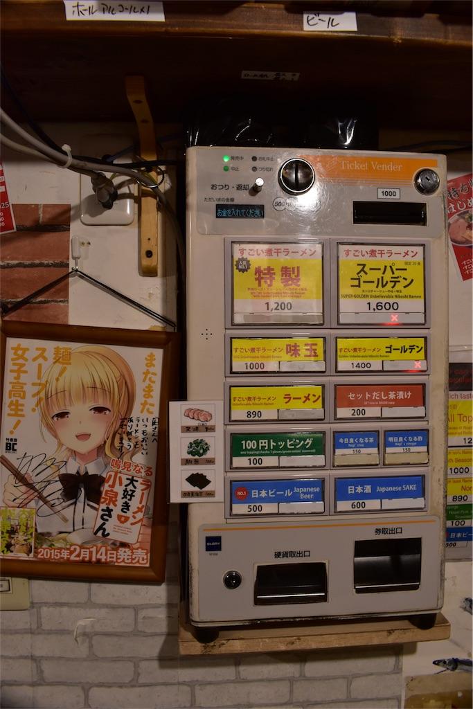 すごい!煮干ラーメン凪 新宿ゴールデン街店 本館 券売機