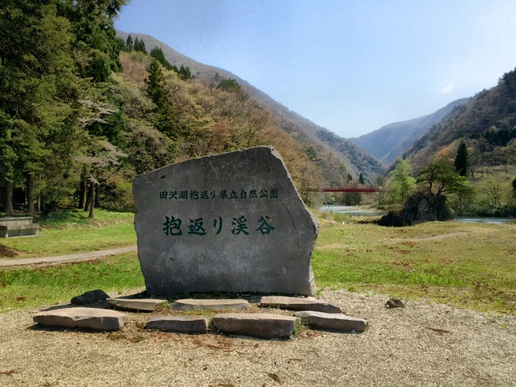 【秋田県探訪】東北の耶馬渓 抱返り渓谷へ写真を撮りに行ってきた話