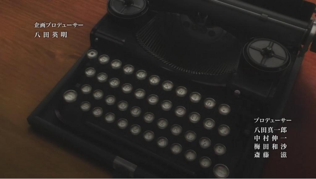 自動手記人形の仕事道具''タイプライター''