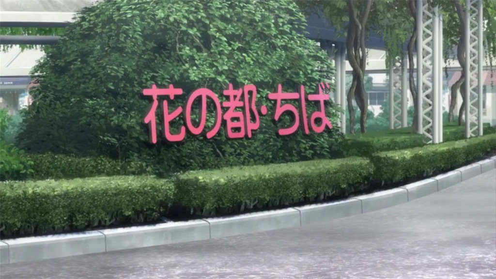 『俺ガイル』OVA聖地巡礼(舞台探訪) 千葉駅
