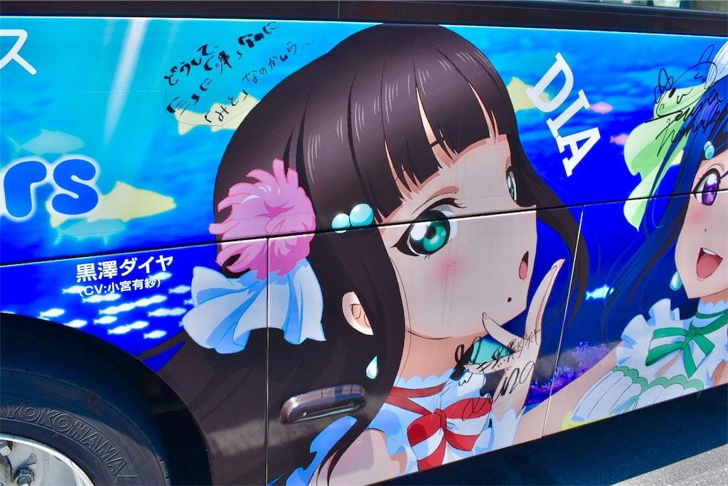 「ラブライブ!サンシャイン!!」ラッピングバス(伊豆箱根バス)全景