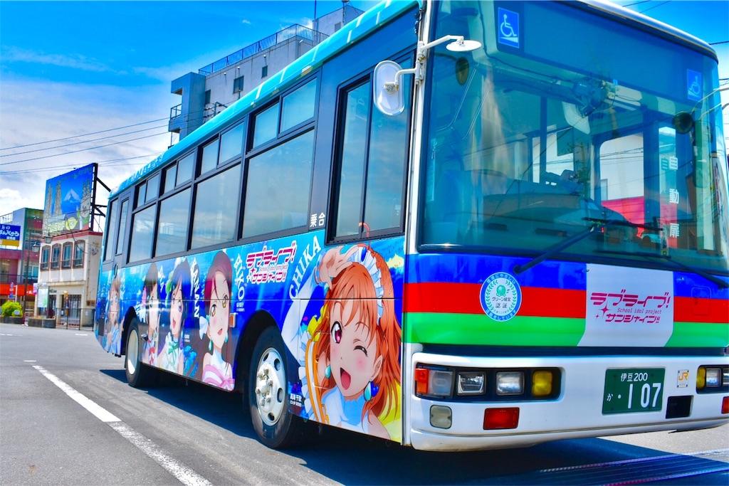 「ラブライブ!サンシャイン!!」ラッピングバス(伊豆箱根バス)を撮りに行ってきた話