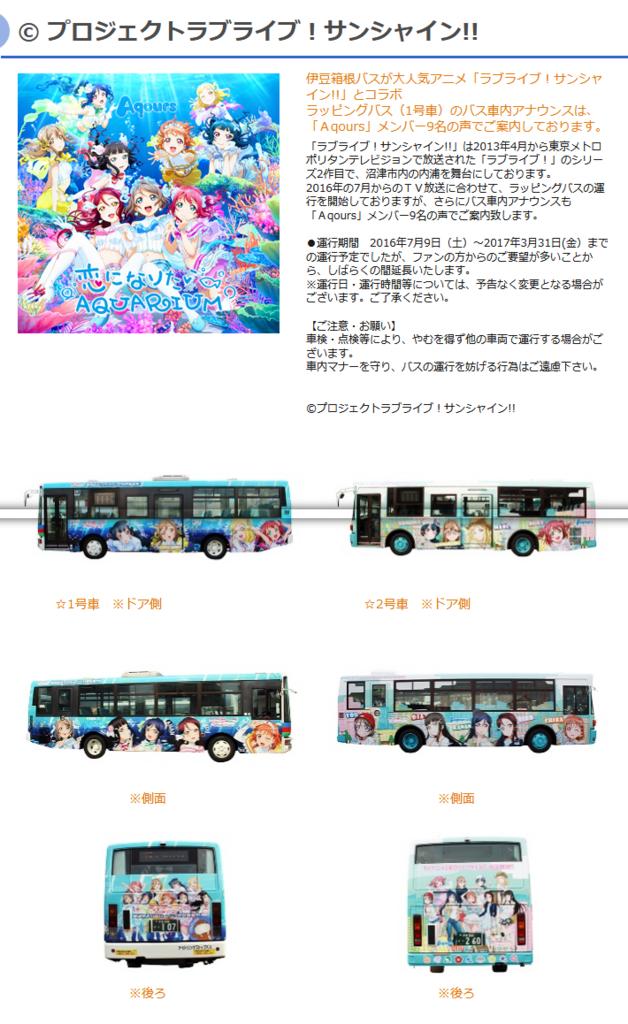 「ラブライブ!サンシャイン!!」ラッピングバス(伊豆箱根バス)