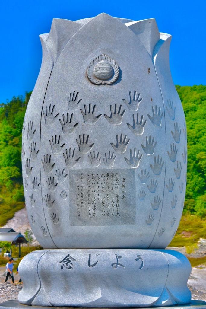 【恐山(おそれざん)】震災慰霊塔