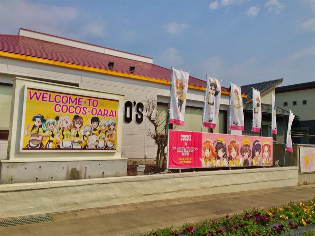 ココス大洗店【ガールズ&パンツァーコラボ】