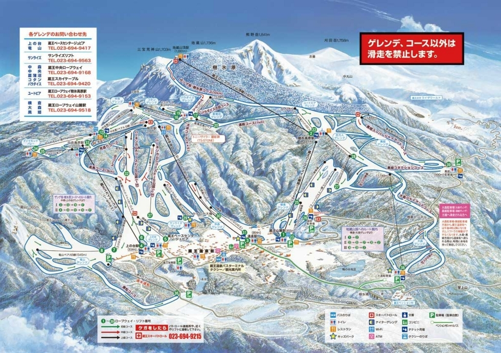 蔵王温泉スキー場【ゲレンデMAP】