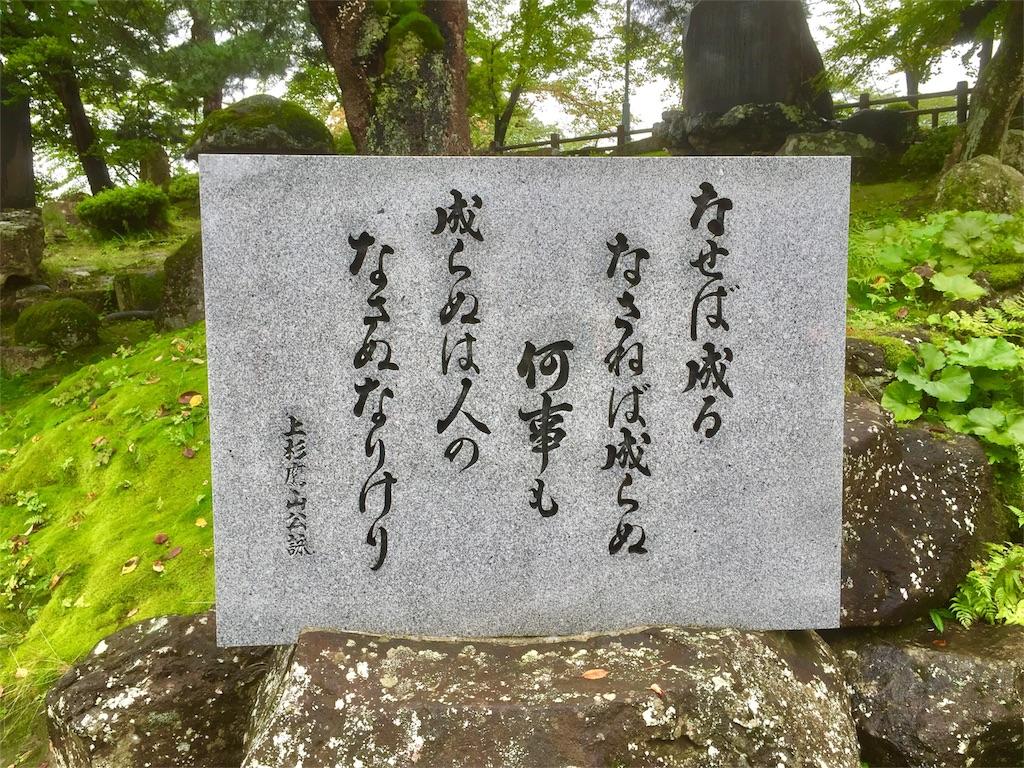 上杉神社【歴史】