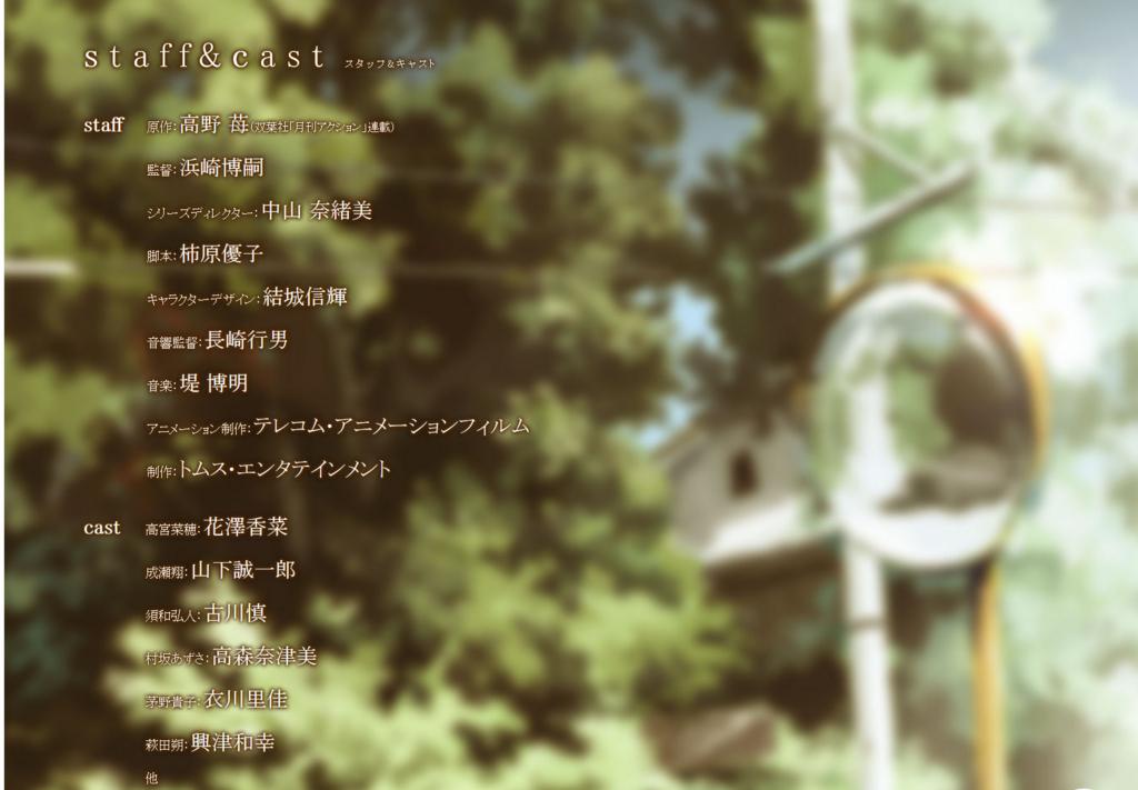 『Orange』【staff&cast】