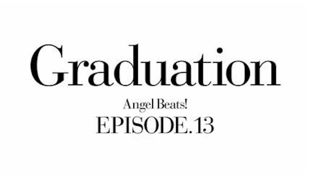 Angel Beats! 最終話(第13話)エピローグ 聖地巡礼(舞台探訪)【東京都 渋谷109前】