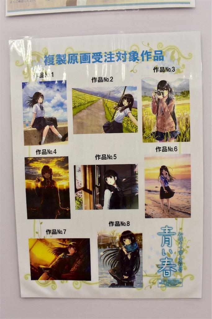 和遥キナ 個人展覧会 物販【お品書き】