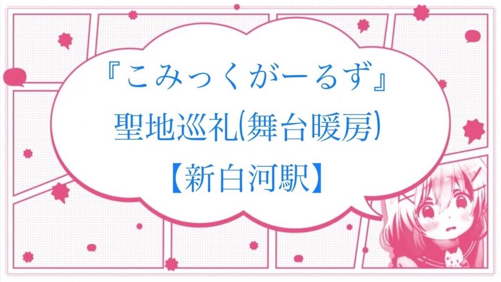 こみっくがーるず 聖地巡礼(舞台探訪) 【福島県 新白河駅】