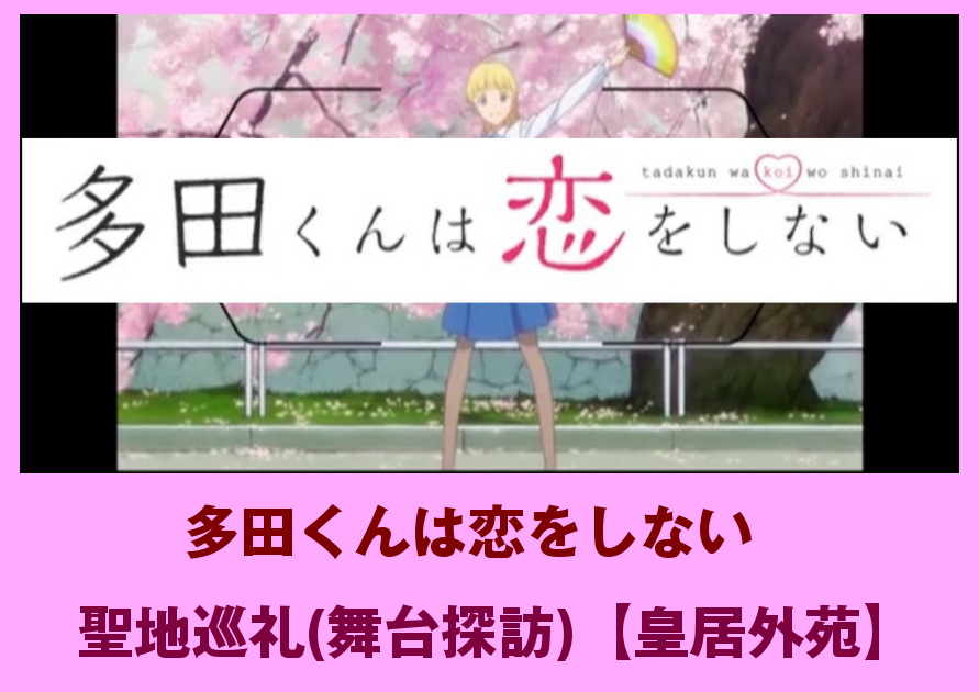 多田くんは恋をしない 聖地巡礼(舞台探訪)【皇居外苑】