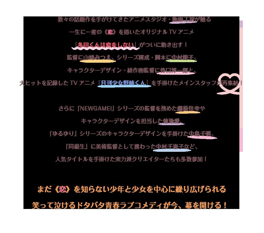 『多田くんは恋をしない』【概要】