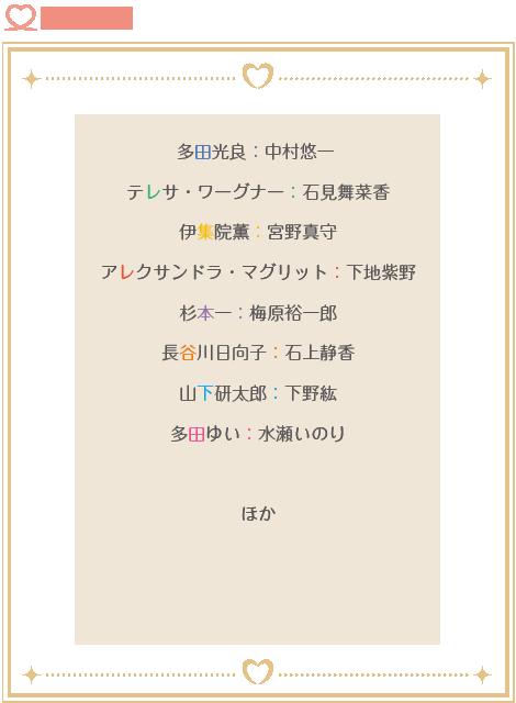 『多田くんは恋をしない』【スタッフ&キャスト】