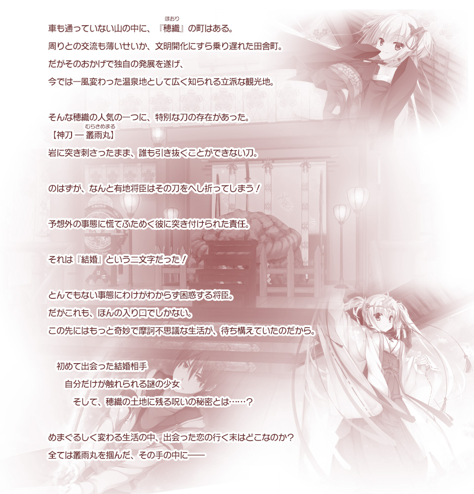 9作目『千恋✳︎万花』【概要】