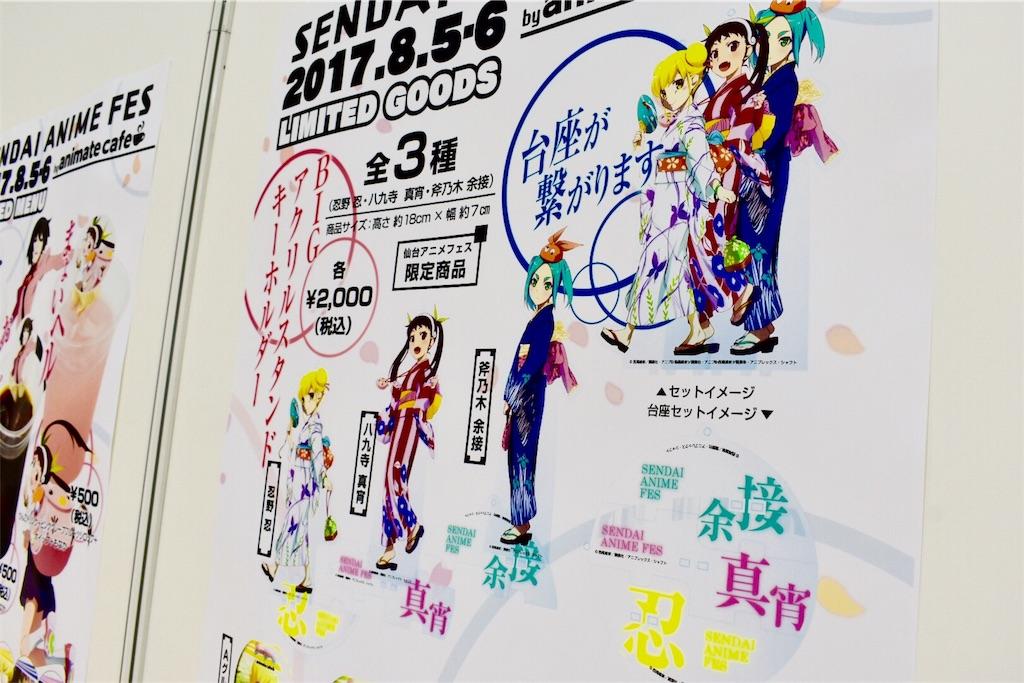 仙台アニメフェス(SAF)【終物語カフェ】