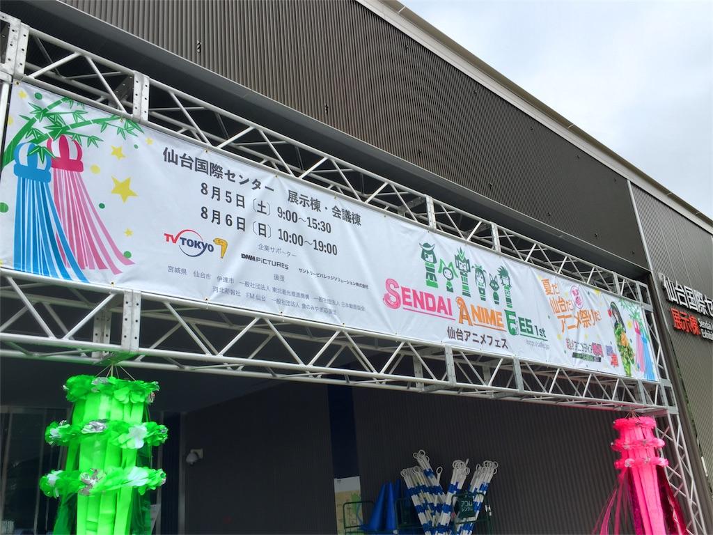 仙台アニメフェス(SAF)【最寄駅へ】