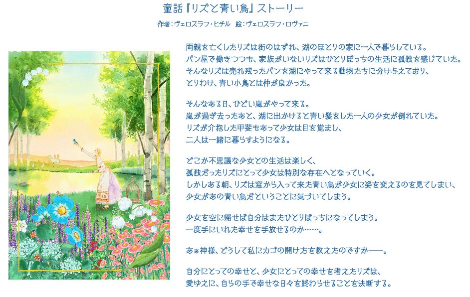 童話『リズと青い鳥』【ストーリー】