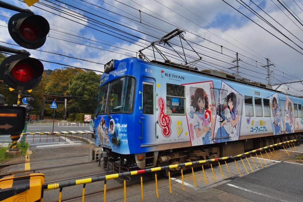 京阪電車×響け!ユーフォニアム2018【道すがら撮影】