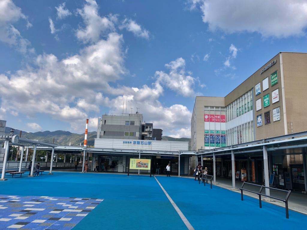 ∼京阪石山駅へ∼