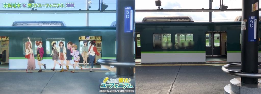 京阪電車×響け!ユーフォニアム2018【ビジュアル比較】