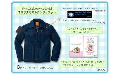 行ける!ふるさと納税 2018 ガルパン オリジナルジャケットセット Bタイプ(ネイビー) 9月開催