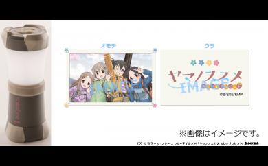 ヤマノススメ×milestone 「ランタン」(寄付金額:40000円)