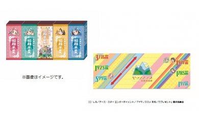ヤマノススメ×井村屋 えいようかん&タオルセット(寄付金額:10000円)